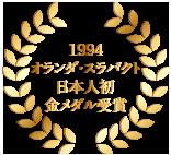 1994オランダ・スラパクト日本人初金メダル受賞
