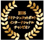 2006ドイツシュッツトガルトインターナショナルチャンピオン