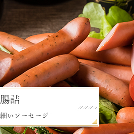 腸詰(細いソーセージ)